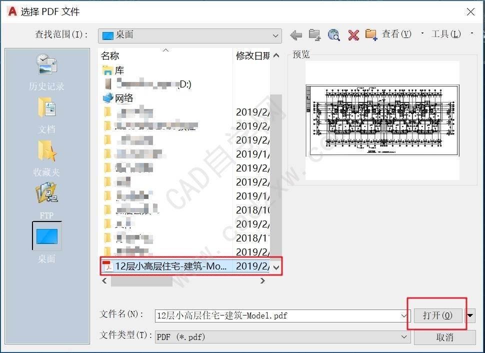 如何将pdf转cad格式(dwg格式)  pdf转cad CAD cad格式转换 CAD图纸 第2张