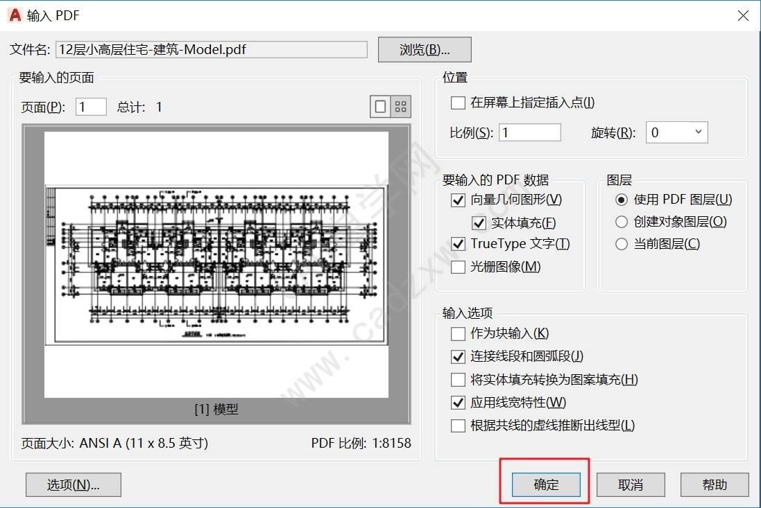 如何将pdf转cad格式(dwg格式)  pdf转cad CAD cad格式转换 CAD图纸 第3张